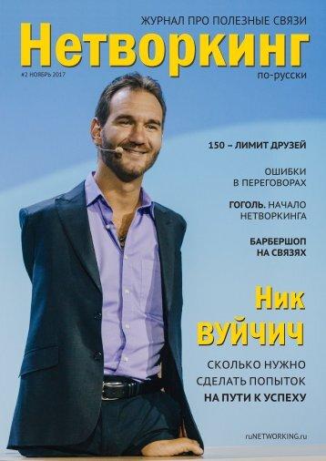 """Журнал """"Нетворкинг по-русски"""" №2 ноябрь 2017"""