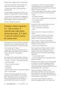 "Журнал ""Нетворкинг по-русски"" №2 ноябрь 2017 - Page 6"