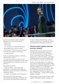 "Журнал ""Нетворкинг по-русски"" №2 ноябрь 2017 - Page 7"
