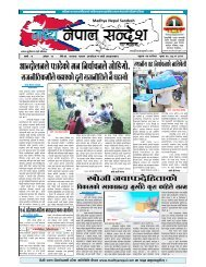 Madhya Nepal Sandesh E – Paper 2017 – 09 – 17