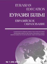 Eurasian education №1 2016