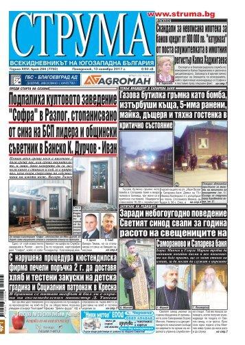 """Вестник """"Струма"""" брой 265"""
