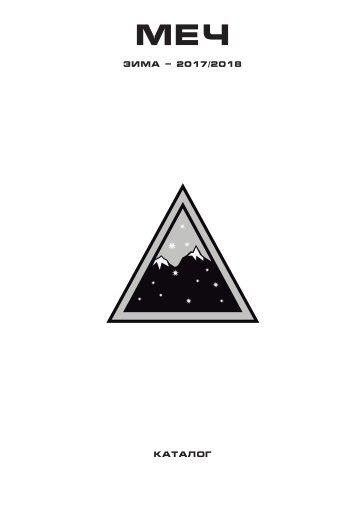 mech-winter-catalogue2017-2018
