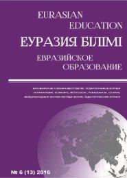 Eurasian education №6 2016