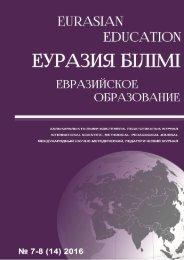Eurasian education №7-8 2016