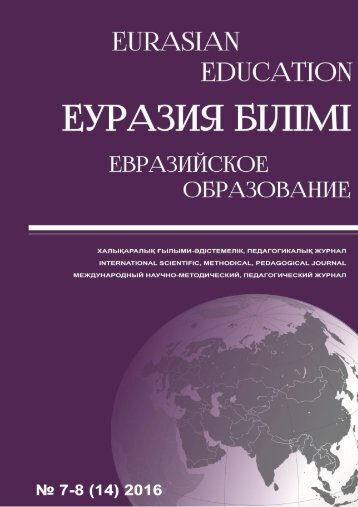Eurasian education №7-8 2016