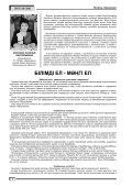 Eurasian education №7-8 2016 - Page 6