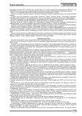 Eurasian education №7-8 2016 - Page 7