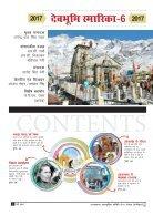 DEvbhumi smarika 2017 final for web - Page 4