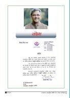 DEvbhumi smarika 2017 final for web - Page 6