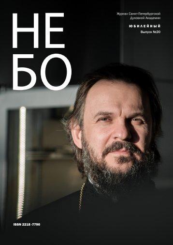 НЕвский БОгослов №20 (2016)
