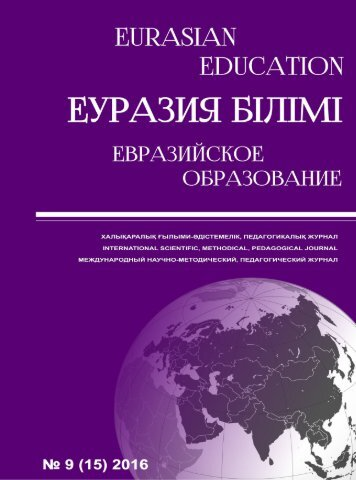 Eurasian education №9 2016