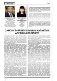 Eurasian education №9 2016 - Page 6