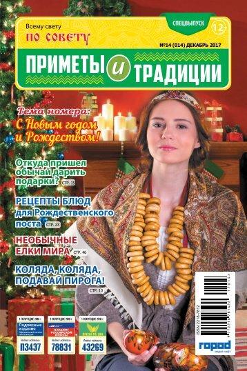 """СПЕЦВЫПУСК """"ПРИМЕТЫ И ТРАДИЦИИ №14"""""""