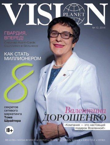 Vision-Planet 2014