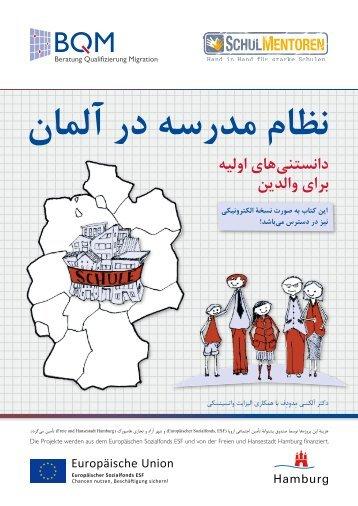 Schule in Deutschland verstehen (persische Sprachfassung)