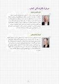 Schule in Deutschland verstehen (persische Sprachfassung) - Page 4