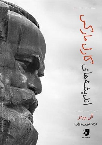 اندیشههای کارل مارکس - آلن وودز