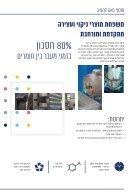 20.11.17 דיגיטל - Page 2