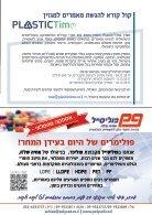 20.11.17 דיגיטל - Page 6