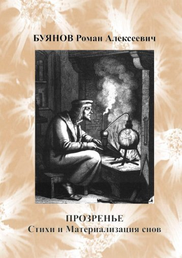 2015 Prozrenie Sbornik stihov+Korni_Buianov_RA