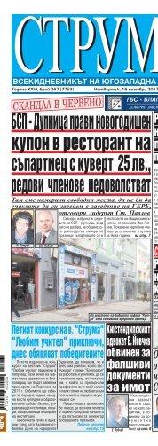"""Вестник """"Струма"""" брой 267"""