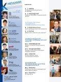 76_пресса - Page 4