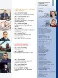 76_пресса - Page 5