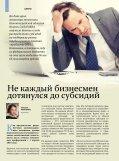76_пресса - Page 6