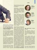 76_пресса - Page 7