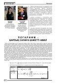 Eurasian education №1-2 2017 - Page 6