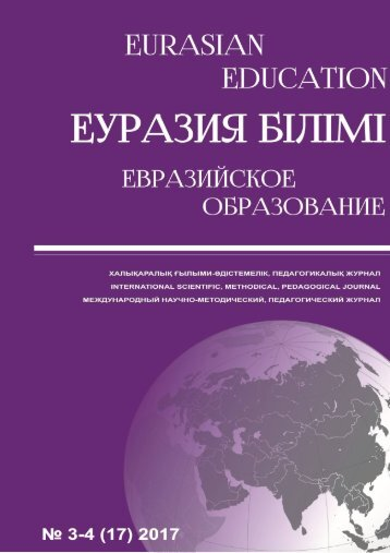 Eurasian education №3-4 2017