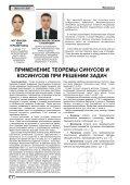 Eurasian education №3-4 2017 - Page 6