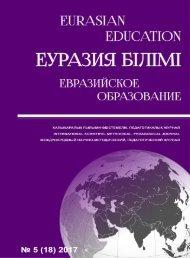Eurasian education №5 2017