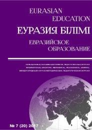 Eurasian education №7 2017