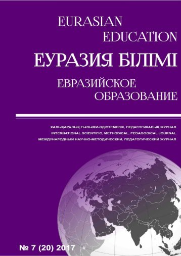 Eurasian education №7 2017