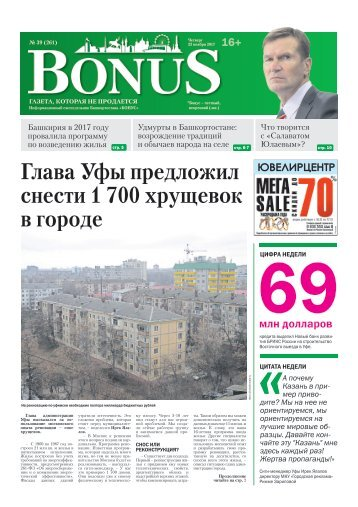 BONUS №39(261)