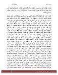 _ابداعية._مجموعة_قصصية_ابداع_للجميع-مجموعة ادباء - Page 7