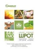 Эффективное животноводство № 8 (138) 2017 - Page 3