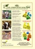 Эффективное животноводство № 8 (138) 2017 - Page 4