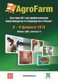 Эффективное животноводство № 8 (138) 2017 - Page 5
