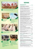 Эффективное животноводство № 8 (138) 2017 - Page 6