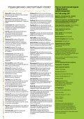 Эффективное животноводство № 8 (138) 2017 - Page 7