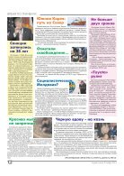 """Газета """"Новый Компас"""" (Номер от 9 ноября 2017) - Page 2"""