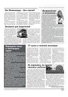 """Газета """"Новый Компас"""" (Номер от 9 ноября 2017) - Page 3"""