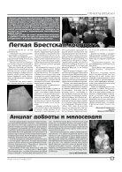 """Газета """"Новый Компас"""" (Номер от 9 ноября 2017) - Page 5"""