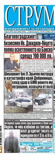 """Вестник """"Струма"""" брой 269"""