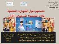 التجارب العملية لمادة الكيمياء المستوى الاول ادارة تعليم صبيا
