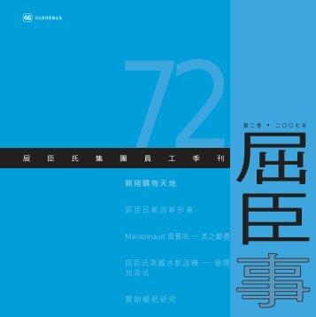 72 watsON cover - A.S. Watson