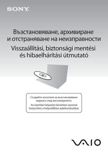 Sony VPCF13B4E - VPCF13B4E Guide de dépannage Bulgare